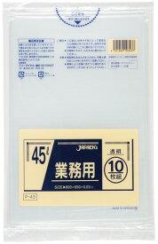 ジャパックス ゴミ袋 業務用スタンダードポリ袋 P-43 45L 透明[600枚入]