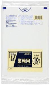 ジャパックス ゴミ袋 業務用スタンダードポリ袋 P-79 70L 半透明[200枚入]