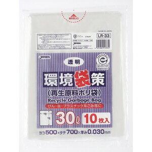 ジャパックス ゴミ袋 環境袋策 30L LR-33 再生LL 透明[300枚入]