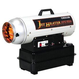 オリオン機械 可搬式温風機 ジェットヒーター HPE150A