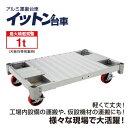 長谷川工業 イットン台車 NAC1.0-1275 (17061)【個人宅配送不可商品】
