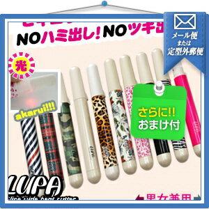 ◆「メール便送料無料」Vラインヒートカッタールパ(V-line Heat Cutter LUPA) 『プラス選べるおまけ付』 ※完全包装でお届け致します。【smtb-s】