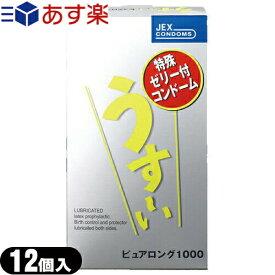 ◆『あす楽対象』「特殊ゼリー付きコンドーム」『男性向け避妊用コンドーム』ジェクス うす〜いピュアロング1000(12個入り)「C0035」 ※完全包装でお届け致します。