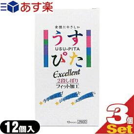 ◆『あす楽対象』「うす型タイプコンドーム」『男性向け避妊用コンドーム』ジャパンメディカル うすぴた Excellent 2500(12個入り) x3箱セット(うすぴた2500) ※完全包装でお届け致します。【HLS_DU】