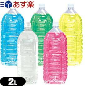 ◆『あす楽対象』『潤滑剤ローション』業務用 ローション(Lotion) 2L ペットボトル入り