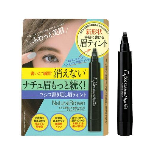 『あす楽対象』『消えない眉毛』フジコ 書き足しマユティント(Fujiko Kakitashi MayuTint)2g 全3色