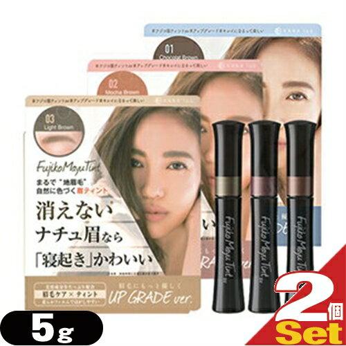 「組み合わせ自由」「消えない眉毛」フジコ マユ ティント(Fujiko MayuTint)5g x2本 全3色 『プラス選べるおまけ付』