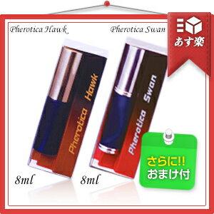 「あす楽対象」「無香フェロモン香水」フェロチカ(Pherotica) 8mL (フェロチカホーク/フェロチカスワン 選択可能) 『プラス選べるおまけ付』 ※完全包装でお届け致します。【smtb-s】【HLS_DU】