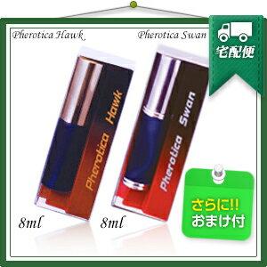 「無香フェロモン香水」フェロチカ(Pherotica) 8mL (フェロチカホーク/フェロチカスワン 選択可能) 『プラス選べるおまけ付』 ※完全包装でお届け致します。【smtb-s】