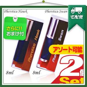 「無香フェロモン香水」フェロチカ(Pherotica) 8mL x2個 (フェロチカホーク/フェロチカスワン アソート選択可能) 『プラス選べるおまけ付』 ※完全包装でお届け致します。【smtb-s】
