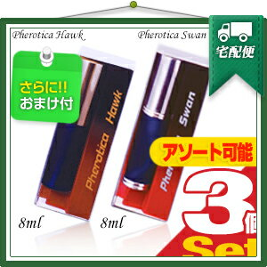 「無香フェロモン香水」フェロチカ(Pherotica) 8mL x3個 (フェロチカホーク/フェロチカスワン アソート選択可能) 『プラス選べるおまけ付』 ※完全包装でお届け致します。【smtb-s】