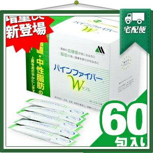 「消費者庁許可・特定保健用食品」松谷化学工業 パインファイバーW(ダブル) 6gx10包x6袋(60包) 『プラス選べるおまけ付き』
