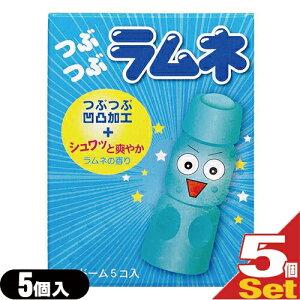 ◆『ネコポス送料無料』『懐かしい駄菓子屋のラムネの香り付き』『男性向け避妊用コンドーム』相模ゴム工業 つぶつぶラムネ 5個入りx5箱セット ※完全包装でお届け致します。【ネコポス