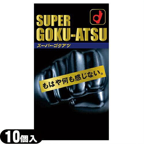 ◆『ネコポス送料無料』「厚さ0.12mm!極厚スキン」「男性向け避妊用コンドーム」オカモト SUPER GOKU-ATSU (スーパーゴクアツ)10個入り ※完全包装でお届け致します。【smtb-s】