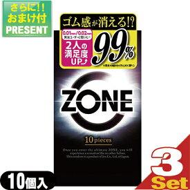 ◆『あす楽発送 ポスト投函!』『送料無料』『男性向け避妊用コンドーム』ジェクス(JEX) ZONE (ゾーン) 10個入x3個セット『プラス選べるおまけ付き』 ※完全包装でお届け致します。【ネコポス】【smtb-s】