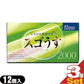 ◆「あす楽対象」「男性向け避妊用コンドーム」ジェクス スゴうす2000(12個入り)x3箱セット ※完全包装でお届け致します。【HLS_DU】