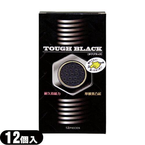 ◆「あす楽対象」「男性向け避妊用コンドーム」ジャパンメディカル タフブラック(TOUGH BLACK)12個入り 『プラス選べるおまけ付』 ※完全包装でお届け致します。【HLS_DU】