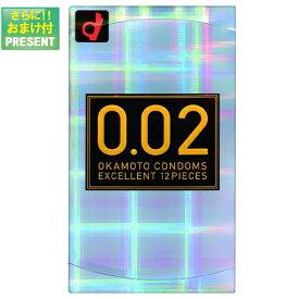 ◆『あす楽対象』『プラス選べるおまけ付き』自分で選べるコンドーム3箱セット! オカモト うすさ均一 0.02EX 12個入り+国内メーカーコンドームx2箱(選択可)セット