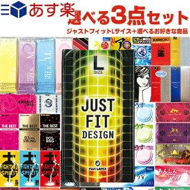 ◆『あす楽対象』自分で選べるコンドーム+お好きな商品 計3点セット! 不二ラテックス ジャストフィット(JUST FIT)シリーズ Lサイズ(ラージ・LARGE)+お好きな商品2点セット