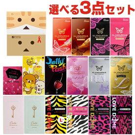 ◆『ネコポス送料無料』女性のためのコンドーム 自分で選べる3箱セット(スキン最大30個!) ※完全包装でお届け致します。【ネコポス】【smtb-s】