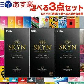 ◆『あす楽対象』『避妊用コンドーム』自分で選べるコンドーム3箱セット! 不二ラテックス SKYN(スキン) 10個入りx1箱(プレミアム(レギュラー)・LARGE(ラージサイズ)・EXTRALUB(エクストラルブ)から選択)+お好きな商品x2点(選択)セット