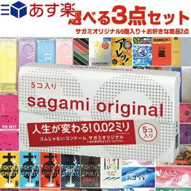◆『あす楽対象』自分で選べるコンドーム3点セット! 相模ゴム工業 サガミオリジナル002(5個入り)+コンドーム含むお好きな商品x2点(選択可)セット