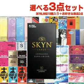 ◆自分で選べるコンドーム+お好きな商品 計2点セット! 不二ラテックス SKYN LARGE(スキン ラージサイズ) 10個入り+コンドーム含むお好きな商品x2点(選択可)セット