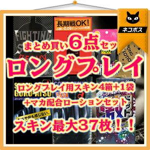 ◆『ネコポス送料無料』コンドーム ロングプレイ 6点セット(4箱+1袋+ローション)(スキン合計最大37枚) ※完全包装でお届け致します。【ネコポス】【smtb-s】