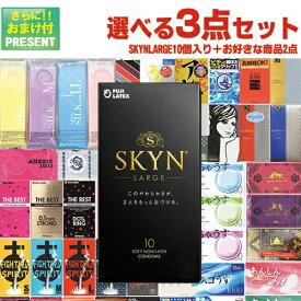 ◆『あす楽対象』自分で選べるコンドーム+お好きな商品 計2点セット! 不二ラテックス SKYN LARGE(スキン ラージサイズ) 10個入り+コンドーム含むお好きな商品x2点(選択可)セット 『プラス選べるおまけ付き』