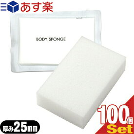 『あす楽対象』『ホテルアメニティ』『使い捨てスポンジ』『個包装タイプ』業務用 圧縮 ボディスポンジ (BODY SPONGE)(body sponge) 厚み25mmx100個セット