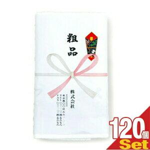 『名入れタオル:リピート用』日本製240匁白ソフトタオルx120本セット(タオル印刷あり:型代なし+のし紙印刷+ポリ袋入加工) 『※こちらの商品はメーカー直送のため代引き不可商品となります