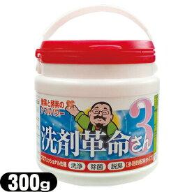 『酵素と酸素のWパワー』多目的粉末タイプ 洗剤革命3さん 300g