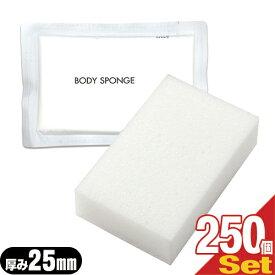 「あす楽対象」「ホテルアメニティ」「使い捨てスポンジ」「個包装タイプ」業務用 圧縮 ボディスポンジ (BODY SPONGE)(body sponge) 厚み25mmx250個セット