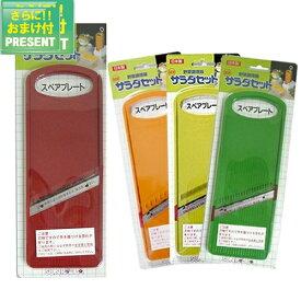 『野菜調理器』日本製 サンローラ サラダセット(SALAD SET) 単品スペアプレート スーパースライス(赤)+スペアプレート(たんざく・細千切り・太千切りから選択) 『プラス選べるおまけ付き』