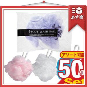 「あす楽対象」「ホテルアメニティ」「ボディ用スポンジ」個包装 ボディウォッシュボール (BODY WASH BALL) x 50個セット(アソート可能)