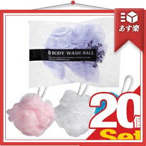 「あす楽対象」「ホテルアメニティ」「ボディ用スポンジ」個包装 ボディウォッシュボール (BODY WASH BALL) x おまかせアソート20個セット