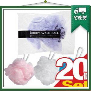 「ホテルアメニティ」「ボディ用スポンジ」個包装 ボディウォッシュボール (BODY WASH BALL) x おまかせアソート20個セット