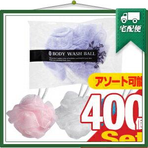 「ホテルアメニティ」「ボディ用スポンジ」個包装 ボディウォッシュボール (BODY WASH BALL) x 400個セット(アソート可能) 【smtb-s】