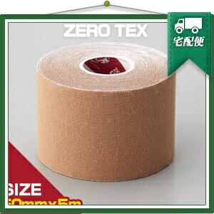 「人気の5cm!」「テーピングテープ」ユニコ ゼロテープ ゼロテックス キネシオロジーテープ(UNICO ZERO TEX KINESIOLOGY TAPE) 50mmx5mx1巻