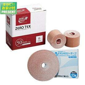 「あす楽対象」「テーピングテープ」ユニコ ゼロテープ ゼロテックス キネシオロジーテープ(UNICO ZERO TEX) 50mmx5mx6巻入り+業務用 キネフィット キネシオロジーテープ(KINESIOLOGY TAPE) 撥水タイプ(5.0cmx33mx1巻入り)セット 『プラス選べるおまけ付』