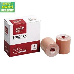 『プラス選べるおまけ付き』「テーピングテープ」ユニコ ゼロテープ ゼロテックス キネシオロジーテープ(UNICO ZERO TEX KINESIOLOGY TAPE) 75mmx5mx4巻入り