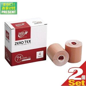 『あす楽対象』『プラス選べるおまけ付き』「テーピングテープ」ユニコ ゼロテープ ゼロテックス キネシオロジーテープ(UNICO ZERO TEX KINESIOLOGY TAPE) 75mmx5mx4巻入り x2箱【smtb-s】