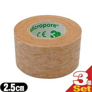 『メール便(日本郵便) ポスト投函 送料無料』『サージカルテープ』3M(スリーエム) マイクロポア サージカルテープ スキントーン(肌色) 1533-1(全長9.1mx幅2.5cm)x3巻セット 【smtb-s】
