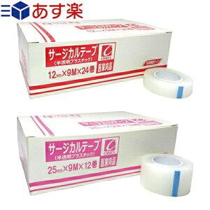 『あす楽対象』『サージカルテープ』ヨック(YOKK) サージカルテープ(SURGICAL TAPE) 半透明プラスチックタイプ (12mm、25mm 2サイズから選択)