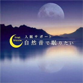 「リラクゼーションCD」自然音で眠りたい(60分) (SI-407N)