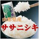 【28年産】【精米・送料無料】山形県産ササニシキ1等 玄米 30kg
