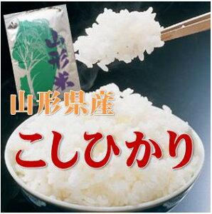 令和1年山形県産コシヒカリ1等 玄米 30kg 【送料無料】