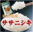 【28年産】【送料無料】山形県産ササニシキ 白米 5kg