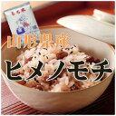 【新米 令和1年産】【送料無料】令和1年山形県産ヒメノモチ(もち米) 玄米 5kg
