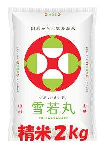 令和1年産山形県産 雪若丸 白米 2kg(沖縄、離島は別途2000円加算)